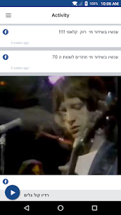 ‫רדיו קול גלים‬‎- screenshot thumbnail
