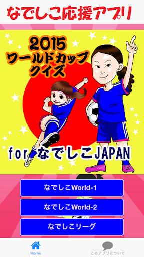ワールドカップクイズ for なでしこジャパン JAPAN