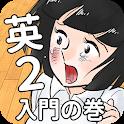 英語アプリ第2弾!おまえらさすがに解るよな?ツー! icon