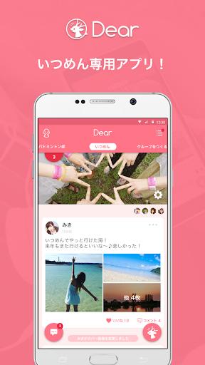 いつめん専用アプリDear(ディアー)