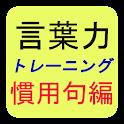 言葉力トレーニング~慣用句編~ icon