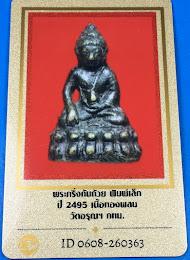 ###พระมีบัตรรับรอง 40บาท###พระกริ่งก้นถ้วยวัดอรุณ ปี2495 เนื้อทองผสมรมดำ กรุงเทพ พร้อมบัตรรับรองเวปดีดี-พระ