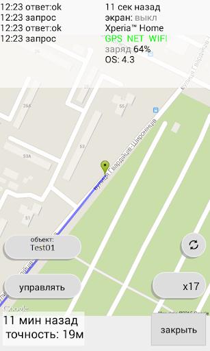 GPS наблюдение антивор PROSTO