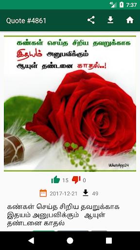 Tamil Status & Quotes - 2K Resolution 1.2 screenshots 8