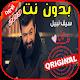 أغاني سيف نبيل - قلب ثاني بدون نت 2019 Saif Nabeel Download on Windows