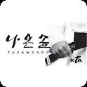 나온솔 태권도장 icon
