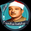 عبد الباسط قرأن كامل بدون نت icon
