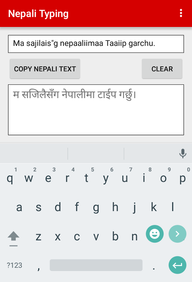 Nepali Typing (Offline)- screenshot