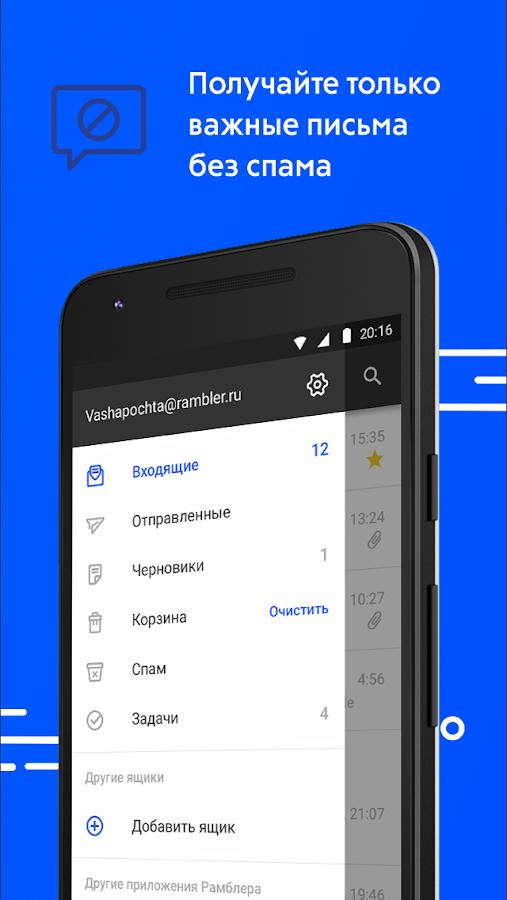 мобильное приложение знакомства на рамблер