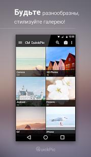 Галерея QuickPic Screenshot