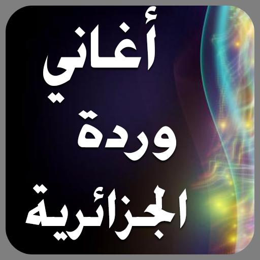 Télécharger أجمل أغاني وردة الجزائرية Pour Pc Gratuit Windows At Mac