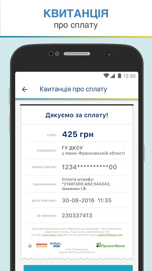 Штрафи UA- screenshot