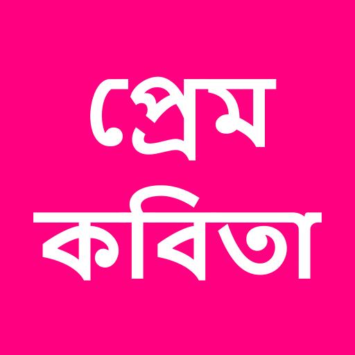 প্রেম কবিতা   Love Poems Bangla - Apps on Google Play