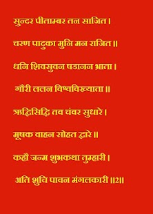 Ganesh Chalisa in Hindi screenshot