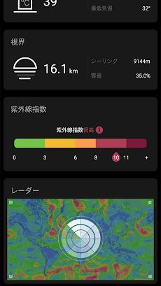 リアルタイムの天気予報-正確な天気とレーダーのおすすめ画像4