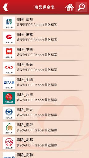 玩免費商業APP|下載和泰保經 app不用錢|硬是要APP
