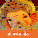 Download Ganesh Gita - श्री गणेश गीता (Sanskrit) For PC Windows and Mac