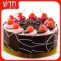 עוגות וקינוחים icon