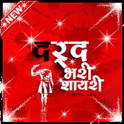 Best Dard Shayari - Sad Shayri