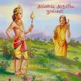 Avvai Noolgal aathichudi Tamil apk