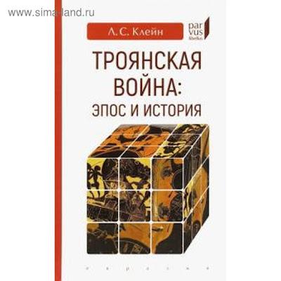 Троянская война: эпос и история. Клейн Л.
