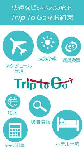 Trip To Go 海外出張をスマートにする旅程管理アプリ