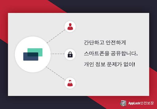Share Phone - 스마호 공유 및 안전