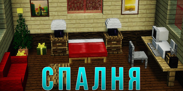 Скачать лаунчер Майнкрафт с Модом на Мебель
