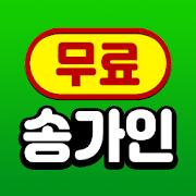 무료 송가인