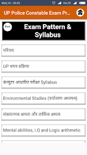 Download UP Police Constable Exam Preparation For PC Windows and Mac apk screenshot 2