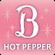 ヘア&ビューティーサロン検索/ホットペッパービューティー (app)