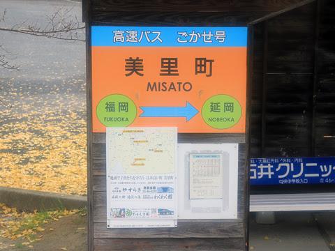 西鉄「ごかせ号」 4202 車窓_05