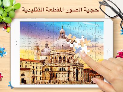 Jigsaw Puzzles – ألغاز البانوراما 6