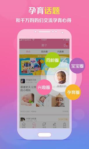 免費下載健康APP|怀孕管家-备孕孕妇孕期经期助手 app開箱文|APP開箱王