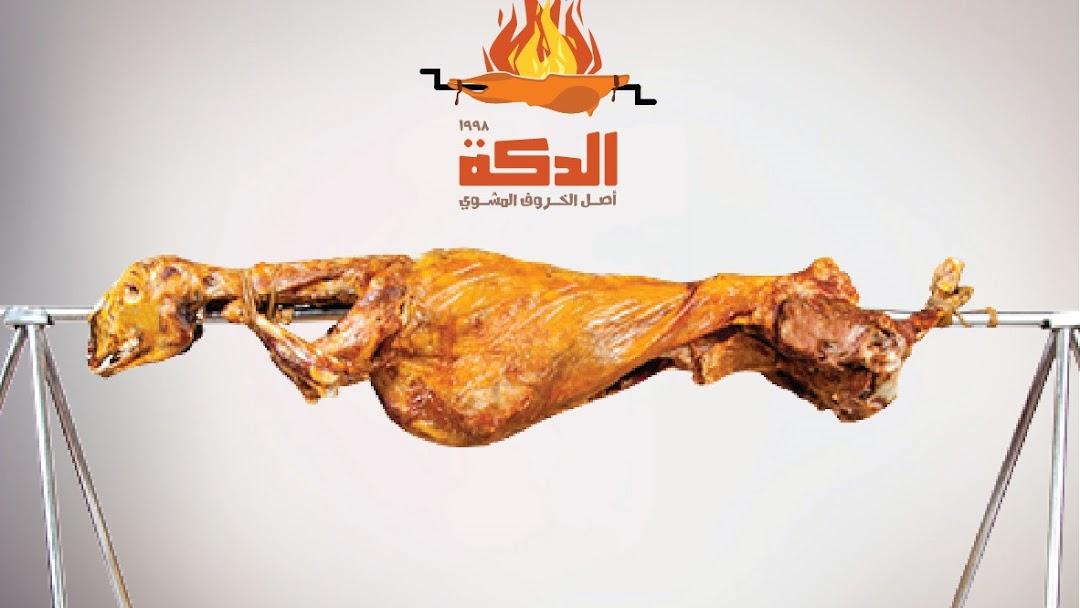 الدكه اصل الخروف المشوي يعتبر مطبخ الدكة من أقدم المطابخ التي تقدم أشهى المأكولات الحجازية والسعودية للولائم والعزائم ولقد تأسس في عام 1998م