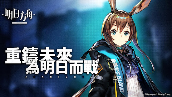 How to hack 明日方舟 for android free