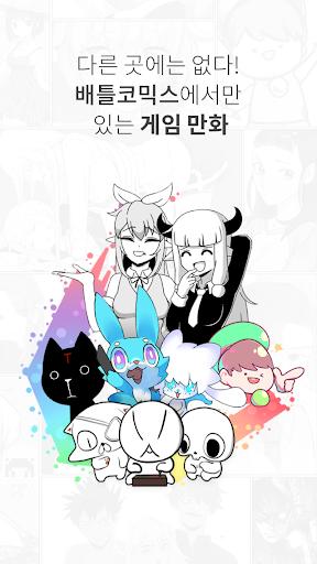배틀코믹스 – 덕심자극 웹툰, 게임만화! screenshot 5