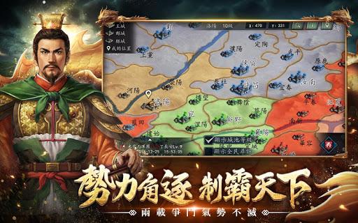 新三國志手機版-光榮特庫摩授權 screenshot 12