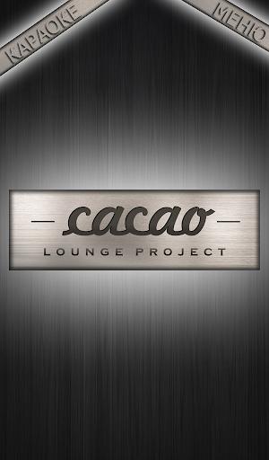 CACAO LOUNGE - КАРАОКЕ И МЕНЮ