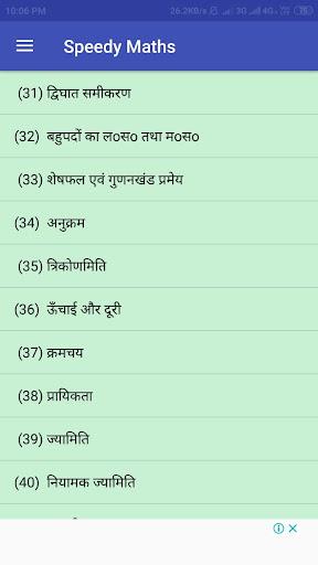 Speedy Railway Maths (Math Tricks) in Hindi screenshot 2