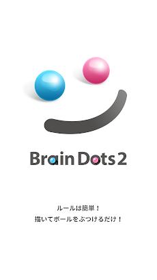 Brain Dots 2 (ブレインドッツ2)のおすすめ画像1