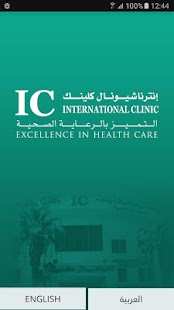 International Clinic (IC)- screenshot thumbnail
