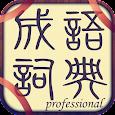 成語詞典-離線專業版