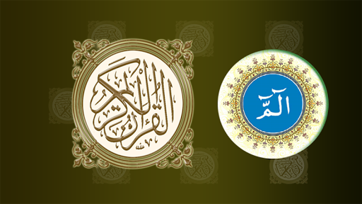 Pehla Para Quran:Alif Lam Meem  screenshots 4