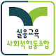 실용교육 사회적협동조합 Download on Windows