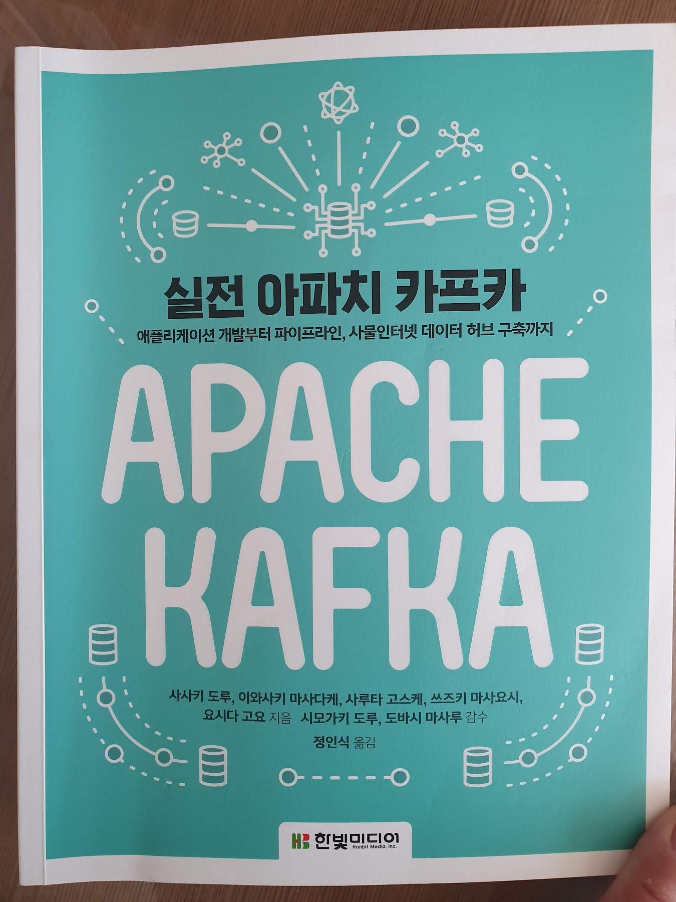 kafka_practice-01