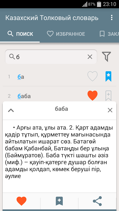Казахский словарь - офлайн- screenshot