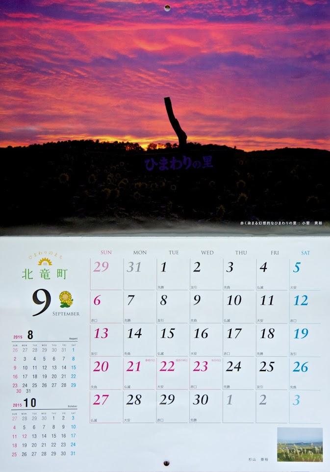 9月・北竜町カレンダー 2015