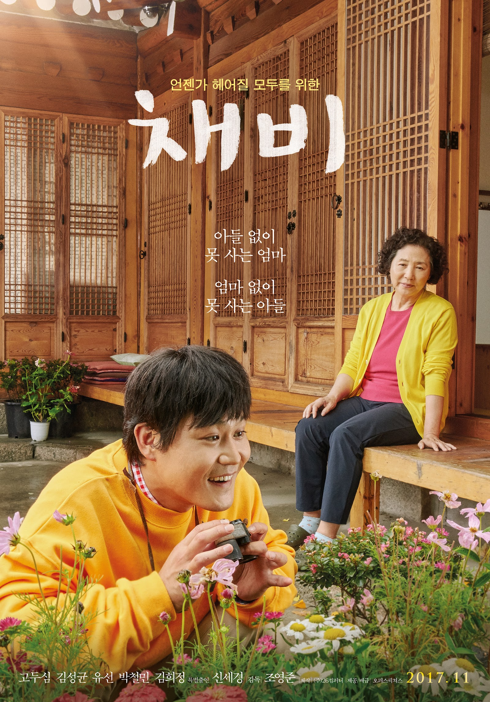 This korean movie is rumoured to be the saddest film you will ever its a story about a fatally ill mother who prepares her 30 year old son with an intellectual disability on how to live on without her mightylinksfo