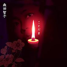 Photo: 森田智子「ことだま」 CD一式デザイン 2013.05